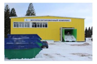 Прием мусора на утилизацию